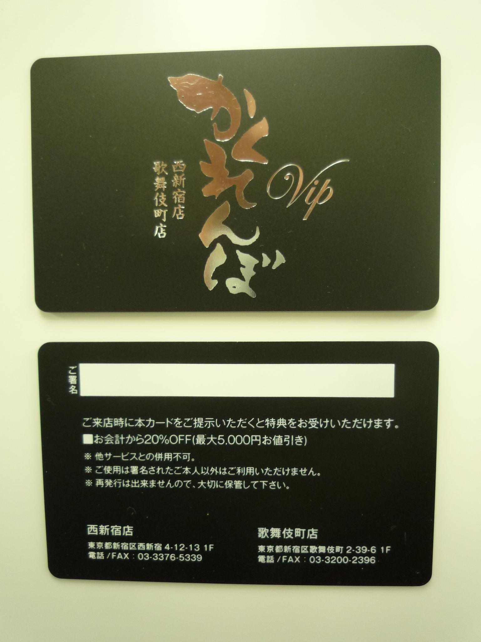 飲食店M 歌舞伎町店 レンダー優待VIPカード
