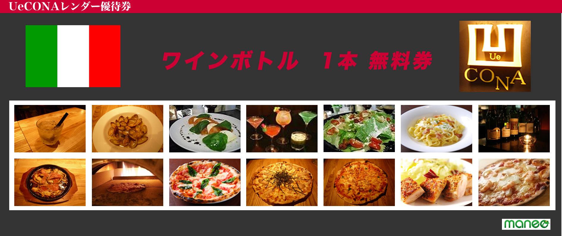 イタリアンレストラン第2弾 田町店 レンダー優待券