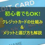 初心者でもOK!クレジットカードの仕組み&メリットと選び方も解説