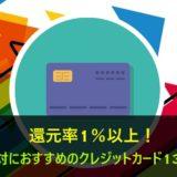 還元率1%以上!絶対におすすめのクレジットカード13選