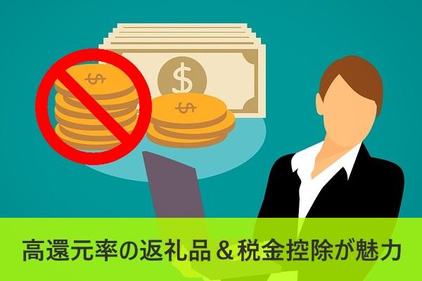 ふるさと納税は高還元率の返礼品&税金控除が魅力