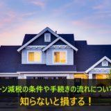 住宅ローン減税の条件や手続きの流れについて解説!【知らないと損する!】