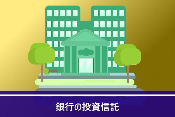 銀行の投資信託
