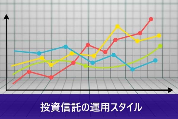 投資信託の運用スタイル