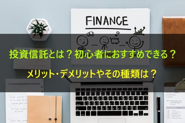 投資信託とは?初心者におすすめできる?メリット・デメリットやその種類は?
