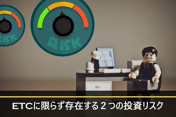 ETCに限らず存在する2つの投資リスク