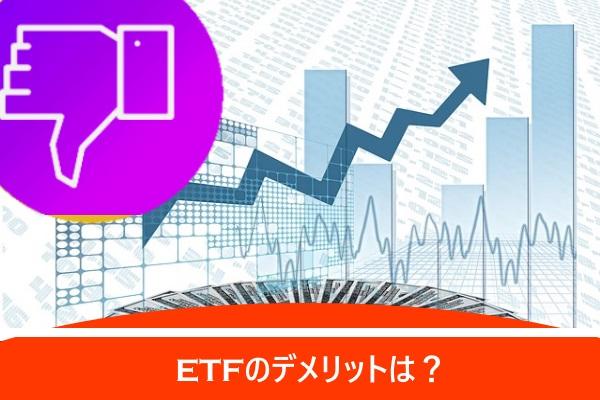 ETFのデメリットは?