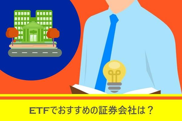 ETFでおすすめの証券会社は?