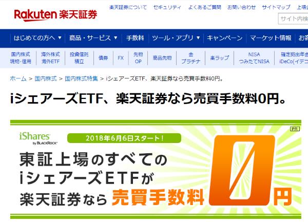 ETFおすすめ証券会社楽天証券