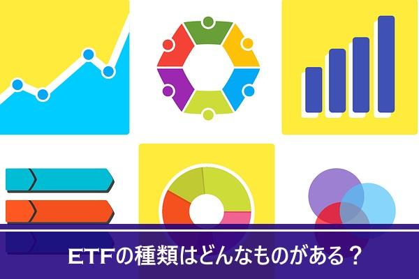 ETFの種類はどんなものがある?