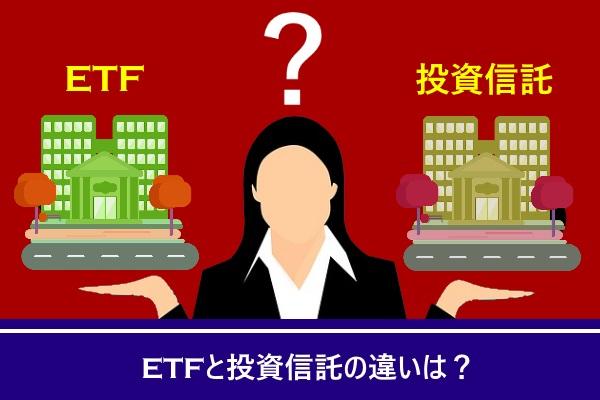 ETFと投資信託の違いは?
