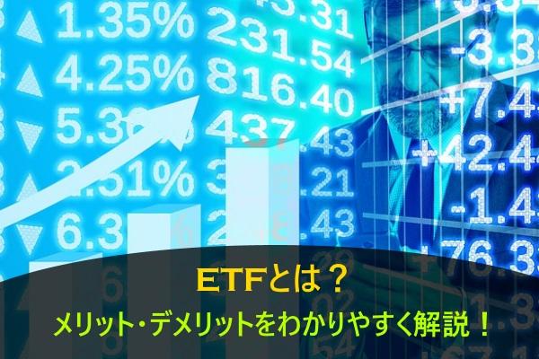 ETFとは?メリット・デメリットをわかりやすく解説!
