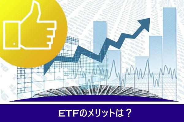 ETFのメリットは?