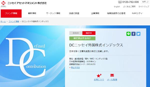 DCニッセイ外国株式インデックス