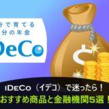 iDeCo(イデコ)で迷ったら!おすすめ商品と金融機関5選!