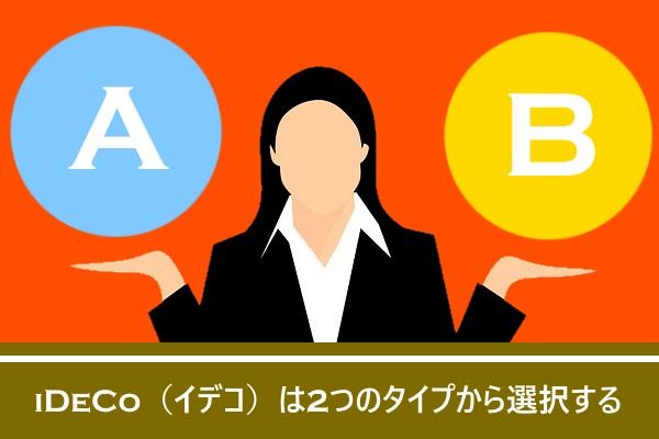 iDeCo(イデコ)は2つのタイプから選択する