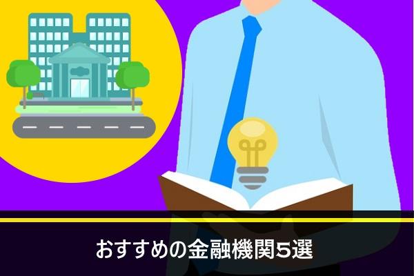 おすすめの金融機関5選