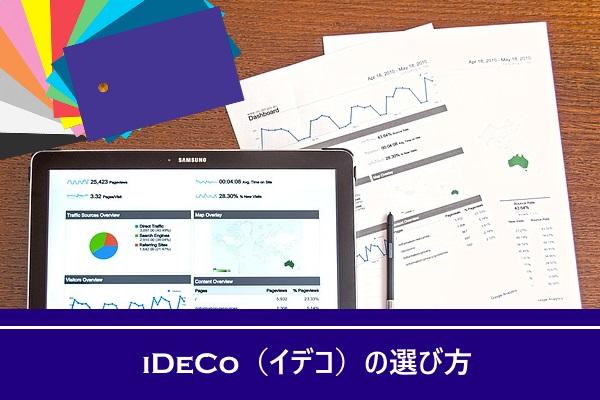 iDeCo(イデコ)の選び方