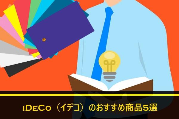 iDeCo(イデコ)のおすすめ商品5選