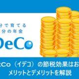 iDeCo(イデコ)の節税効果はお得?メリットとデメリットを解説