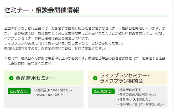 ゆうちょ銀行資産運用セミナー