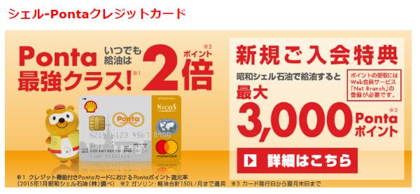 おすすめシェルPontaクレジットカード