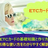 ETCカードの基礎知識と作り方&お得な使い方をわかりやすく解説