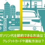 ガソリン代を節約できる方法は?クレジットカードや運転方法は?