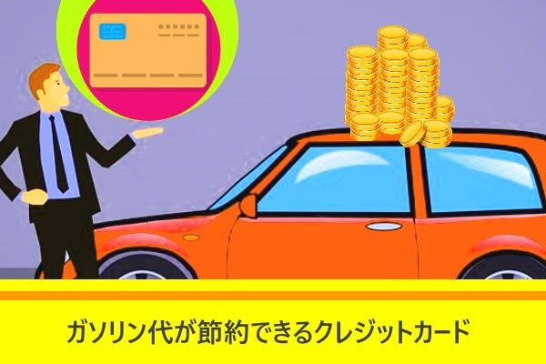 ガソリン代が節約できるクレジットカード