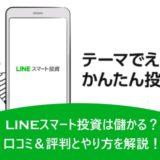 LINEスマート投資は儲かる?口コミ&評判とやり方を解説!