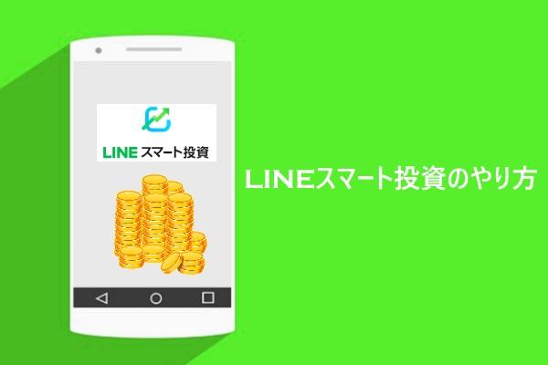 LINEスマート投資のやり方