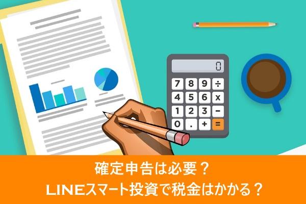 LINEスマート投資で税金はかかる?確定申告は必要?