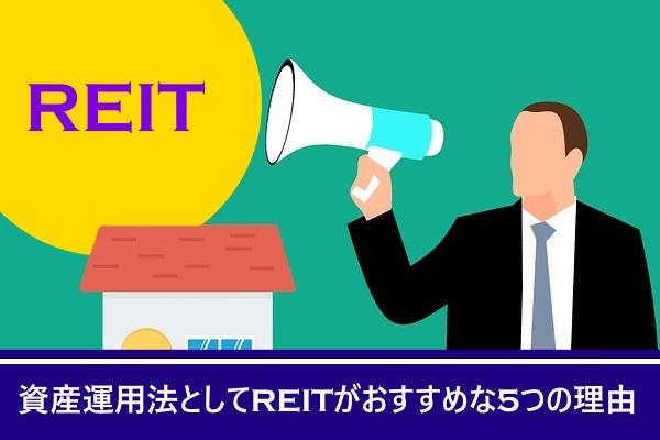 資産運用法としてREITがおすすめな5つの理由