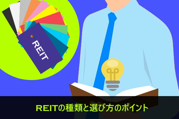 REITの種類と選び方のポイント