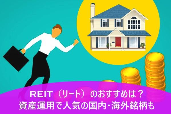 REIT(リート)のおすすめは?資産運用で人気の国内・海外銘柄も
