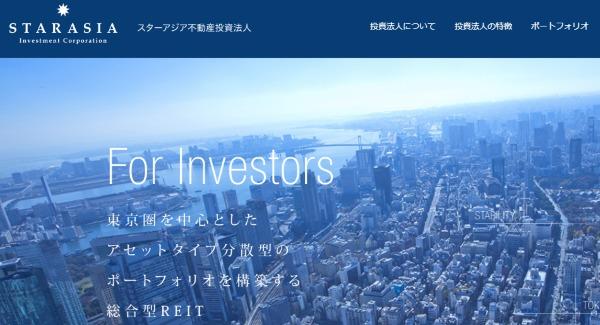 おすすめスターアジア不動産投資法人