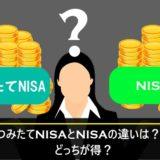 つみたてNISA(積立NISA)とNISAの違いは?どっちが得?