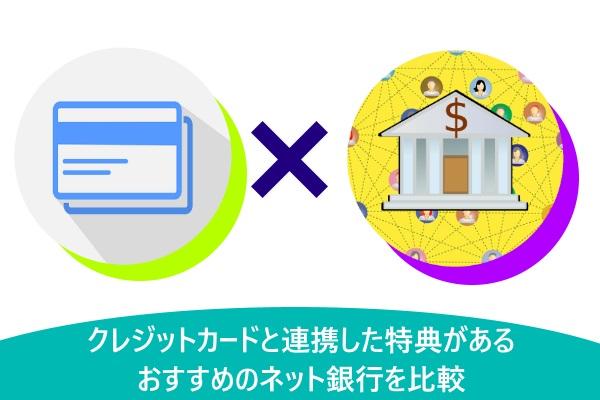 クレジットカードと連携した特典があるおすすめのネット銀行を比較