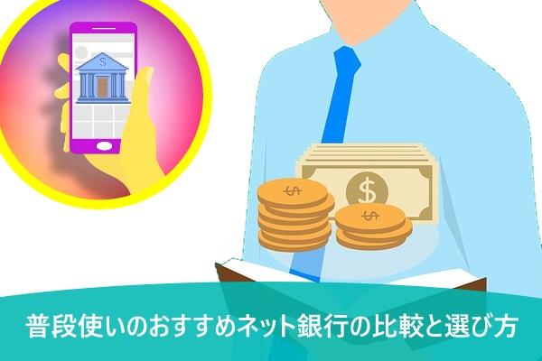 普段使いのおすすめネット銀行の比較と選び方