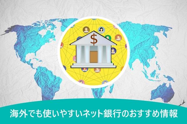 海外でも使いやすいネット銀行のおすすめ情報