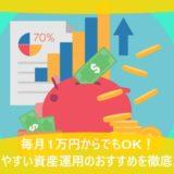 毎月1万円からでもOK!始めやすい資産運用のおすすめを徹底比較