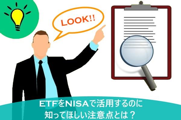 ETFをNISAで活用するのに知ってほしい注意点とは?