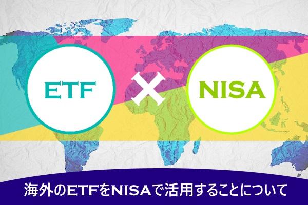 海外のETFをNISAで活用することについて