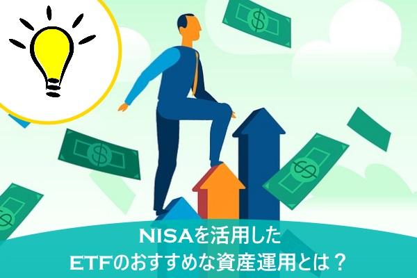 NISAを活用したETFのおすすめな資産運用とは?