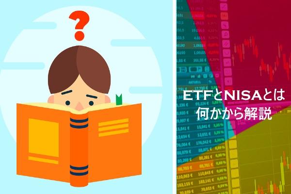 ETFとNISAとは何かから解説
