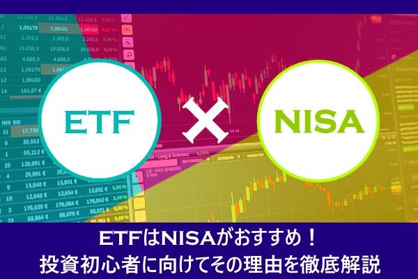 ETFはNISAがおすすめ!投資初心者に向けてその理由を徹底解説