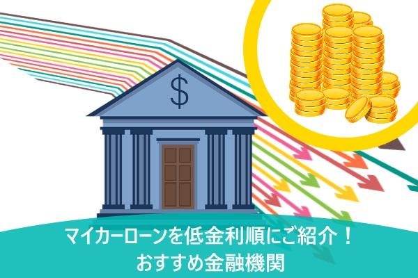 ローン 武蔵野 銀行 マイカー