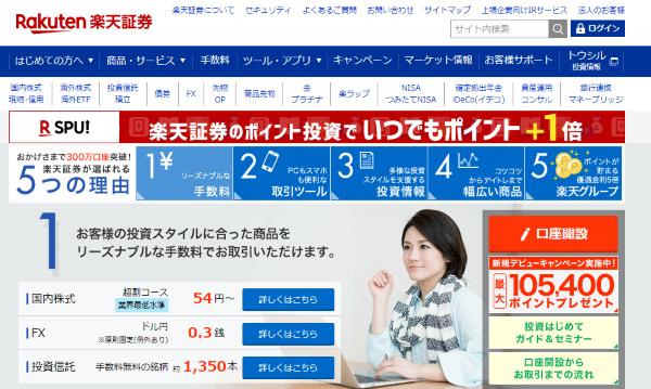 イデコ(iDeCo)_おすすめ証券会社_楽天証券