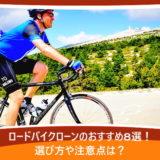ロードバイクローンのおすすめ8選!選び方や注意点は?