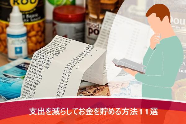 支出を減らしてお金を貯める方法11選